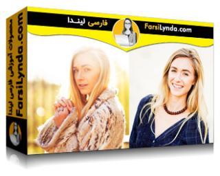 لیندا _ آموزش های پروژه پرتره : عکاسی صنعتی (با زیرنویس)