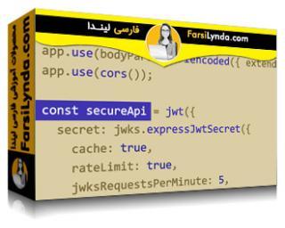 لیندا _ آموزش انگولار : امنیت برنامه ها (با زیرنویس)