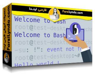 لیندا _ آموزش اسکریپت نویسی پوسته لینوکس (با زیرنویس فارسی AI)