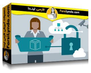 لیندا _ آموزش آمازون وب سرویس (AWS) برای معماران : امنیت پیشرفته (با زیرنویس)