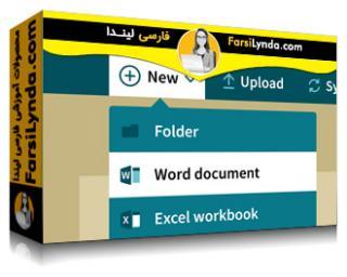 لیندا _ آموزش OneDrive برای بیزنس (با زیرنویس فارسی AI)
