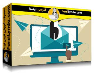 لیندا _ آموزش گواهینامه مبانی لینوکس : سرویس های ایمیل (اوبونتو) (با زیرنویس)