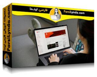 لیندا _ آموزش ایجاد و مدیریت یک کانال یوتیوب (با زیرنویس)