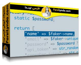 لیندا _ آموزش توسعه لاروال با بسته های اولیه  (با زیرنویس)