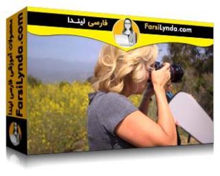 لیندا _ آموزش نورپردازی در عکاسی : نور طبیعی (با زیرنویس)