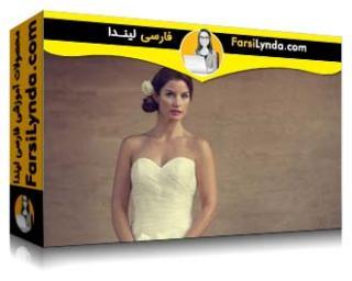 لیندا _ آموزش رتوش پرتره های جشن عروسی با فتوشاپ (با زیرنویس)