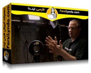 لیندا _ آموزش نورپردازی با فلش : در محل ، نزدیک به پرتره (با زیرنویس)