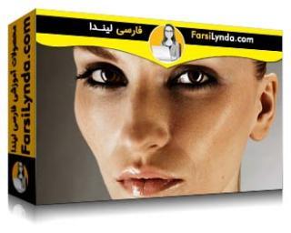 لیندا _ آموزش رتوش در فتوشاپ : چهره (با زیرنویس)