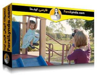 لیندا _ آموزش عکاسی از کودکان : در پارک در حال بازی (با زیرنویس)