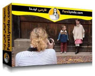 لیندا _ آموزش عکاسی از کودکان : پرتره در فضای باز (با زیرنویس فارسی AI)
