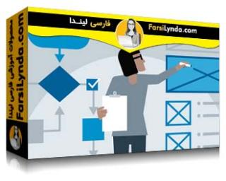 لیندا _ آموزش مبانی UX : طراحی تعاملی (با زیرنویس)