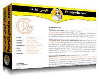 لیندا _ آموزش طراحی رزومه برای آگهی ها (با زیرنویس)