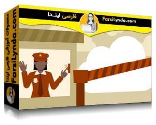لیندا _ آموزش مایکروسافت آزور : ملزومات مدیریت و امنیت (با زیرنویس)