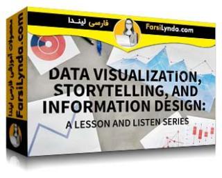 لیندا _ آموزش تجسم داده، داستان سرایی، و طراحی اطلاعات (با زیرنویس)