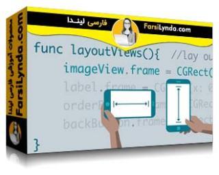 لیندا _ آموزش توسعه iOS : برنامه نویسی Auto Layout (با زیرنویس فارسی AI)