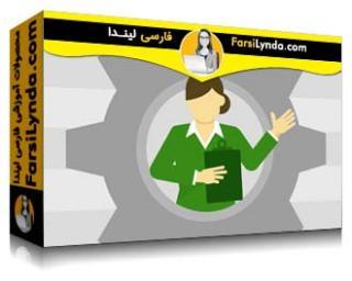 لیندا _ آموزش مبانی مدیریت (با زیرنویس)