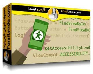 لیندا _ آموزش توسعه برنامه های اندروید: قابلیت دسترسی (با زیرنویس فارسی AI)
