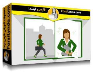 لیندا _ آموزش مدیریت شغل : در آغاز کار (با زیرنویس فارسی AI)