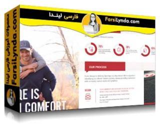 لیندا _ آموزش طراحی یک صفحه فروش بسیار تاثیرگذار (با زیرنویس)