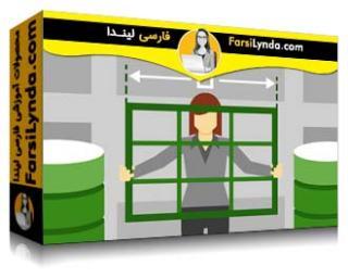 لیندا _ آموزش اکسل ۲۰۱۶ : ایجاد دیتابیس (با زیرنویس فارسی AI)