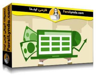 لیندا _ آموزش اکسل برای متخصصان امور مالی شرکتها (با زیرنویس فارسی AI)