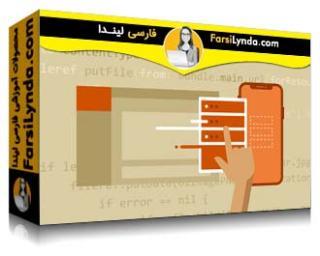 لیندا _ آموزش توسعه iOS با Firebase (با زیرنویس)