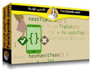 لیندا _ آموزش بخش تست برای توسعه دهندگان iOS (با زیرنویس فارسی AI)