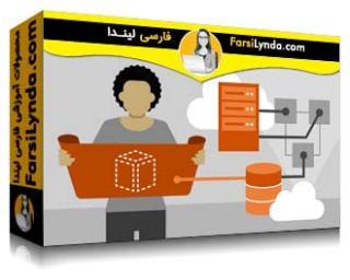 لیندا _ آموزش AWS برای معماران: طراحی شبکه و ذخیره سازی (با زیرنویس)