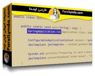 لیندا _ آموزش اسپرینگ : پیام رسانی با JMS (با زیرنویس فارسی AI)