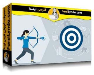 لیندا _ آموزش مبانی بازاریابی : هدف گذاری (با زیرنویس)