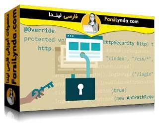 لیندا _ آموزش Spring : امنیت Spring (با زیرنویس)