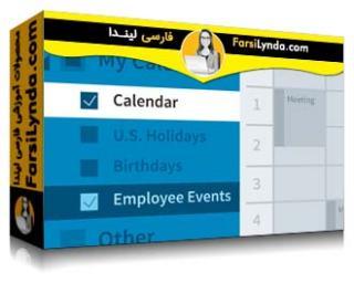 لیندا _ آموزش اوت لوک: کار با تقویم های متعدد (با زیرنویس)