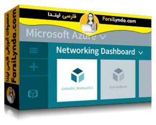لیندا _ آموزش مایکروسافت آزور : مفاهیم شبکه (با زیرنویس)