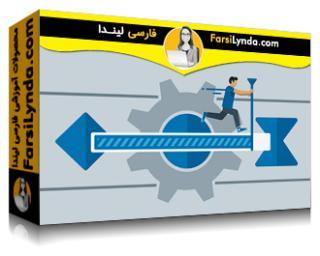لیندا _ آموزشهای افتر افکت: کار سریعتر و افزایش کارایی (با زیرنویس فارسی AI)