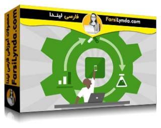 لیندا _ آموزش مرکز App : ادغام مداوم و تحویل برای iOS (با زیرنویس)