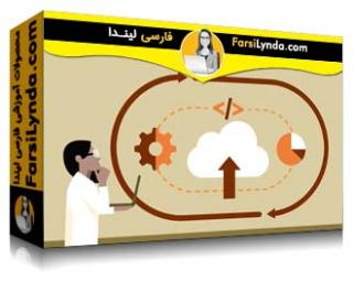 لیندا _ آموزش پردازش ابری : Cloud و DevOps (با زیرنویس فارسی AI)