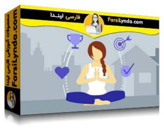 لیندا _ آموزش تسلط بر زندگی: دستیابی به شادی و موفقیت (با زیرنویس)