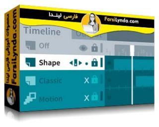 لیندا _ آموزش نمونه سازی UI انیمیشن با ادوب انیمیت (با زیرنویس)