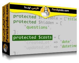 لیندا _ آموزش امکانات جدید در لاراول 5.6 (با زیرنویس)