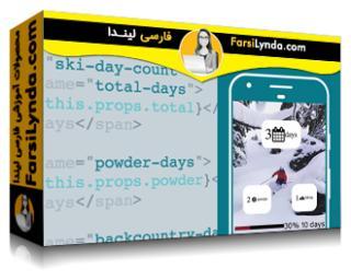 لیندا _ آموزش جامع React.js (با زیرنویس)