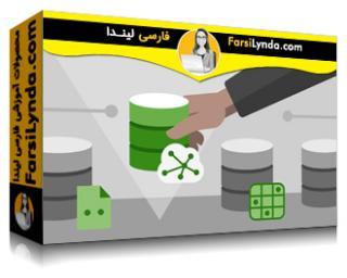 لیندا _ آموزش مبانی علم داده ها: انتخاب دیتابیس صحیح (با زیرنویس فارسی AI)
