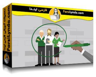 لیندا _ آموزش منابع انسانی: برنامه ریزی استراتژیک نیروی کار (با زیرنویس)