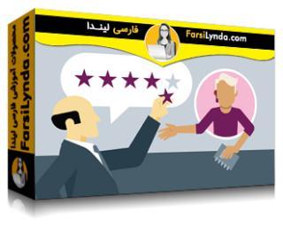 لیندا _ آموزش مبانی خدمات مشتری (با زیرنویس)