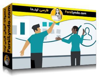 لیندا _ آموزش مبانی CMO : ایجاد یک فرهنگ بازاریابی (با زیرنویس)