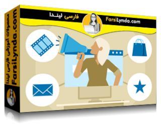 لیندا _ آموزش مبانی بازاریابی آنلاین - آپدیت 2018 (با زیرنویس فارسی AI)