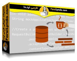 لیندا _ آموزش API های ماندگار جاوا (بخش 1) : اصول اولیه (با زیرنویس)