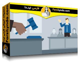 لیندا _ آموزش قانون تجارت و بیزنس برای مدیران (با زیرنویس فارسی AI)