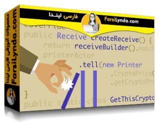 لیندا _ آموزش برنامه نویسی واکنشگرا با جاوا 8 (با زیرنویس)