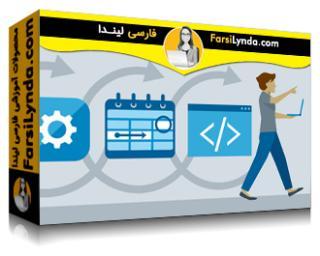 لیندا _ آموزش توسعه سریع نرم افزار (با زیرنویس فارسی AI)