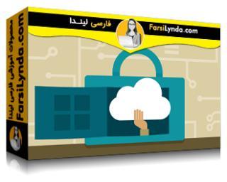 لیندا _ آموزش مایکروسافت آزور : مفاهیم امنیت (با زیرنویس فارسی AI)
